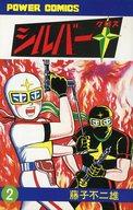 シルバークロス(双葉社)(2) / 藤子不二雄
