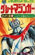 ランクB)1)グレートマジンガー けっさく選 / 今道英治