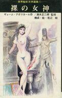 世界秘密文学選集 裸の女神(1) / 若辺剛