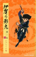 上)伊賀の影丸 闇一族 かげろうの巻(ゴールデンコミックス) / 横山光輝