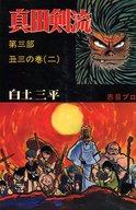 真田剣流 第三部 丑三の巻(二)(3) / 白土三平