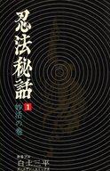 忍法秘話(1) / 白土三平