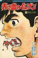 ランクB)5)赤き血のイレブン 波乱の章 / 園田光慶