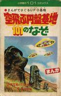 ランクB)まんがでさぐるUFO基地 空飛ぶ円盤基地 101のなぞ / 逆井五郎
