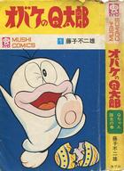 不備有)1)オバケのQ太郎 Qちゃん誕生の巻(サブタイトル表記) / 藤子不二雄