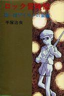 不備有)ロック冒険記 デイモンの嵐編(1)
