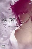 悪魔(デイモス)の花嫁 最終章(3) / あしべゆうほ