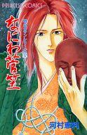 時代ロマンシリーズ なにわ菅笠(17) / 河村恵利
