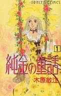 純金の童話(1) / 木原敏江