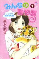 みんなの動物園~いづみの飼育係日誌~(1) / 黒沢明世
