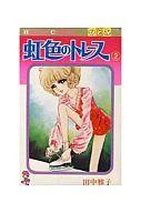 虹色のトレース(2) / 田中雅子