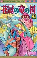 花冠の竜の国(2) / 中山星香