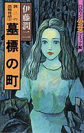 潤二の恐怖夜話 墓標の町(3) / 伊藤潤二