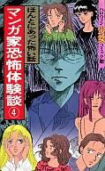 マンガ家恐怖体験談(4) / アンソロジー