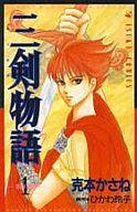 三剣物語(1) / 克本かさね