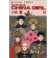 CHINA GIRL(12) / 小林薫