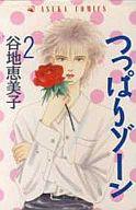 つっぱりゾーン(2) / 谷地恵美子