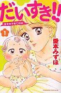 だいすき!!ゆずの子育て日記(1) / 愛本みずほ