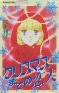 クリスマスまでの恋人(2) / 荻丸雅子