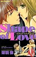 Shape of love / 栄羽弥