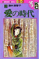 愛の時代(2) / 里中満智子