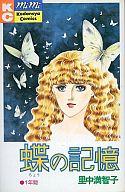 蝶の記憶 / 里中満智子