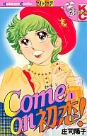 come on 初恋!(1) / 庄司陽子