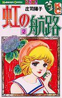虹の航路(2) / 庄司陽子