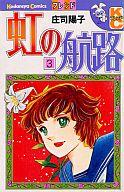 虹の航路(3) / 庄司陽子