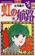 虹の航路(4) / 庄司陽子
