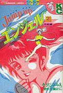 Jump upエンジェル(2) / そうだふみえ