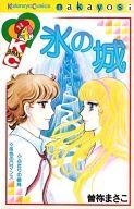 氷の城 / 曽祢まさこ