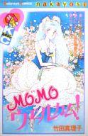 MOMO ウエルカム / 竹田真理子