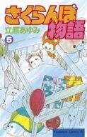 さくらんぼ物語(5) / 立原あゆみ