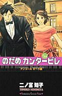 のだめカンタービレ(24) / 二ノ宮知子