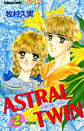 ASTRAL TWIN(2) / 牧村久実