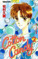 Cotton Candy(2) / 牧村久実