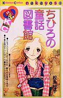 ちひろの童話図書館 / 松島裕子