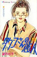 タケコさんの恋人(8) / 望月玲子