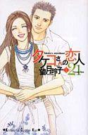 タケコさんの恋人21(1) / 望月玲子
