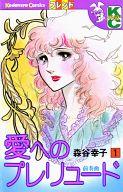 愛へのプレリュード(1) / 森谷幸子