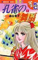 孔雀の舞扇(1) / 森谷幸子