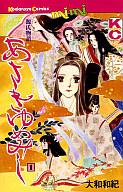あさきゆめみし(1) / 大和和紀