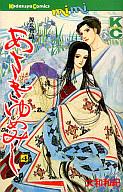 あさきゆめみし(4) / 大和和紀