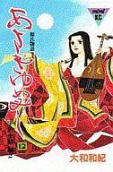 あさきゆめみし(12) / 大和和紀