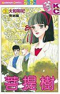 菩提樹(完)(3) / 大和和紀