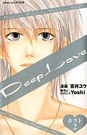 Deep Love ホスト(完)(2) / 吉井ユウ
