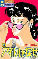 アイドルを探せ(4) / 吉田まゆみ