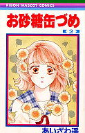 お砂糖缶づめ(2) / あいざわ遥