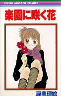 楽園に咲く花 / 渥美理絵